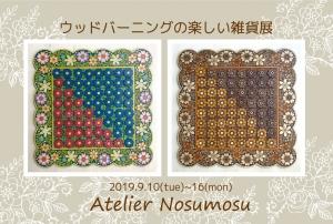 Nosumosu2019