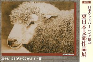 Woodba_kantou