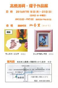 Kiyoshi01