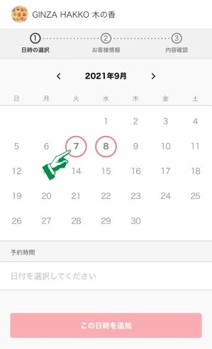 2021yoyaku_3